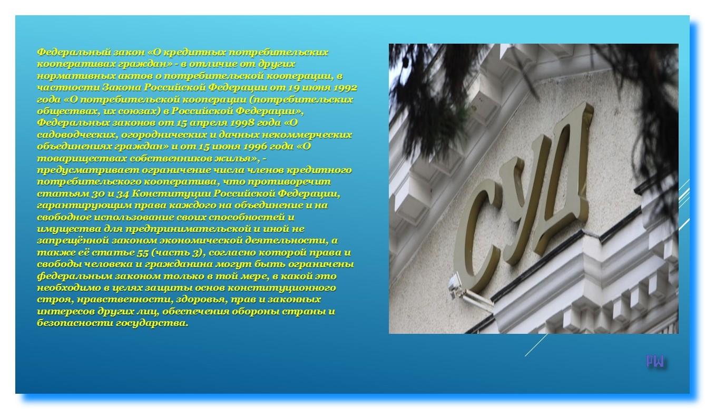 Кредитные кооперативы. Судебная практика