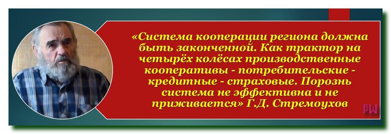 Reorganizatsiya-potrebitelskih-kooperativov