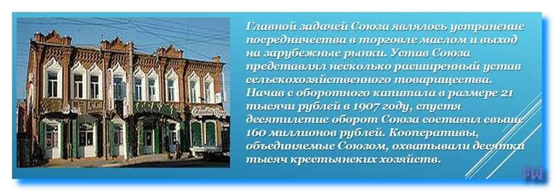 Russkoe-maslo-kooperativov-Sibiri-