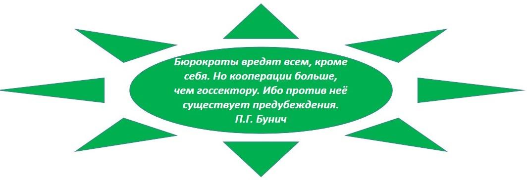 Kak-likvidirovat-kooperativ.