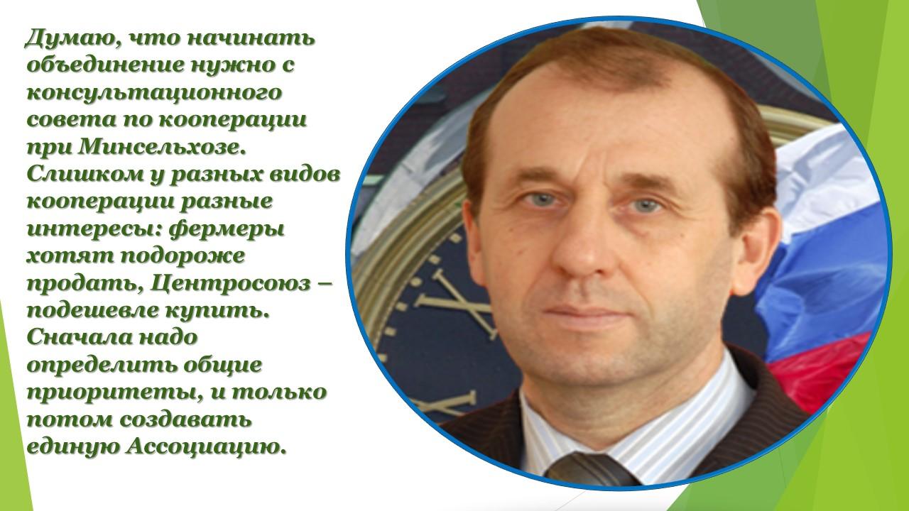 Vyacheslav-Telegin-o-kooperativnoy-Assotsi