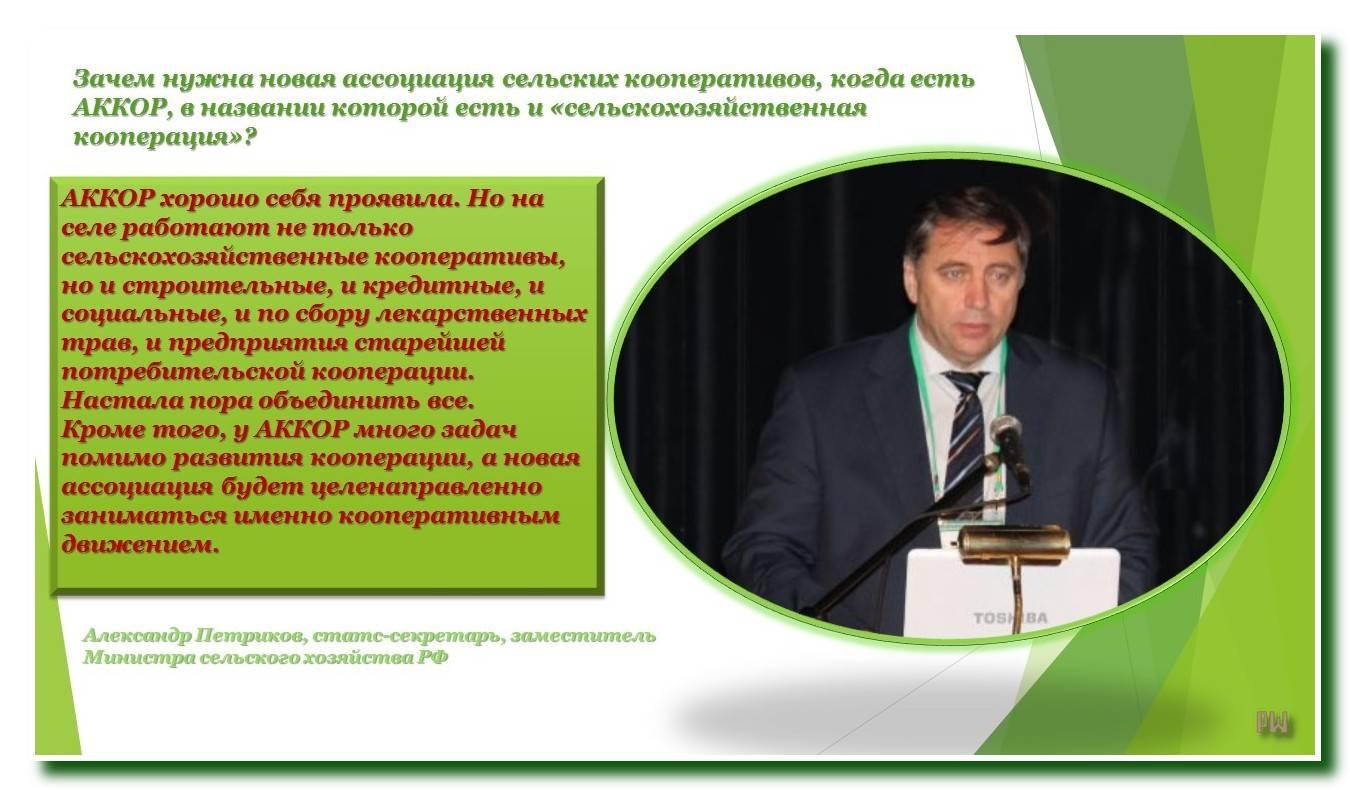 Александр Петриков о кооперативах