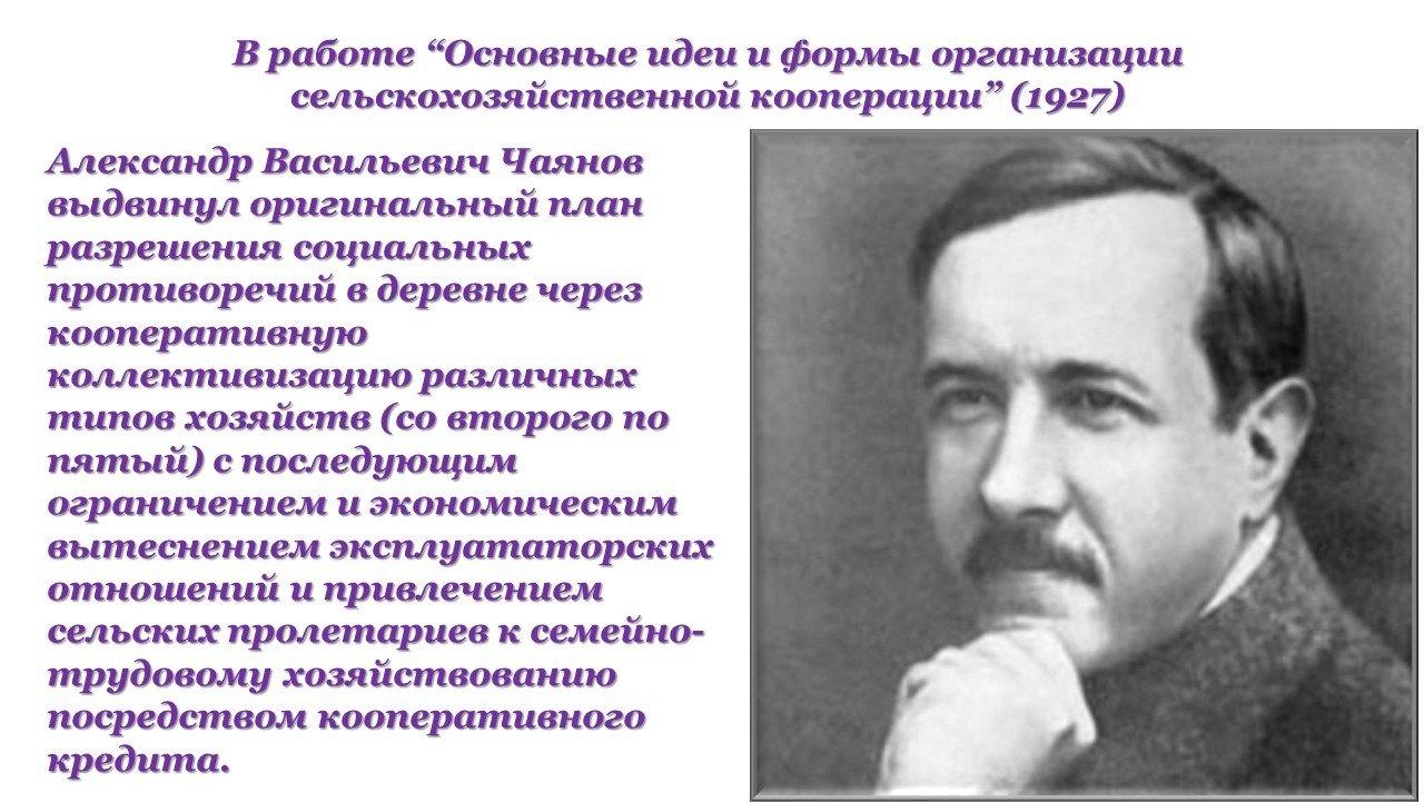 Чаянов о кооперативах