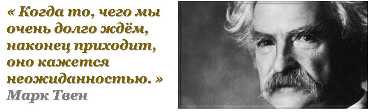 Марк Твен-о событиях которых долго ждёшь