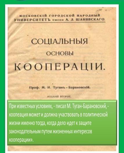 Sotsialnaya-kooperatsiya