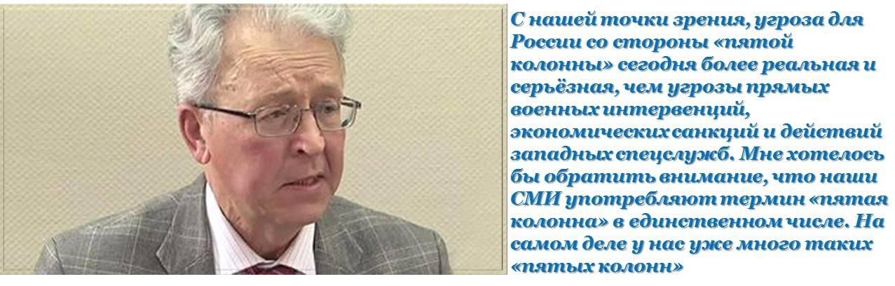 Валентин Касатонов о пятой колонне-гидре на теле России
