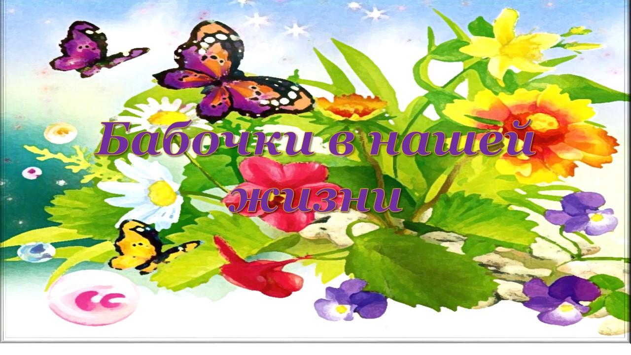Бабочки в нашей жизни
