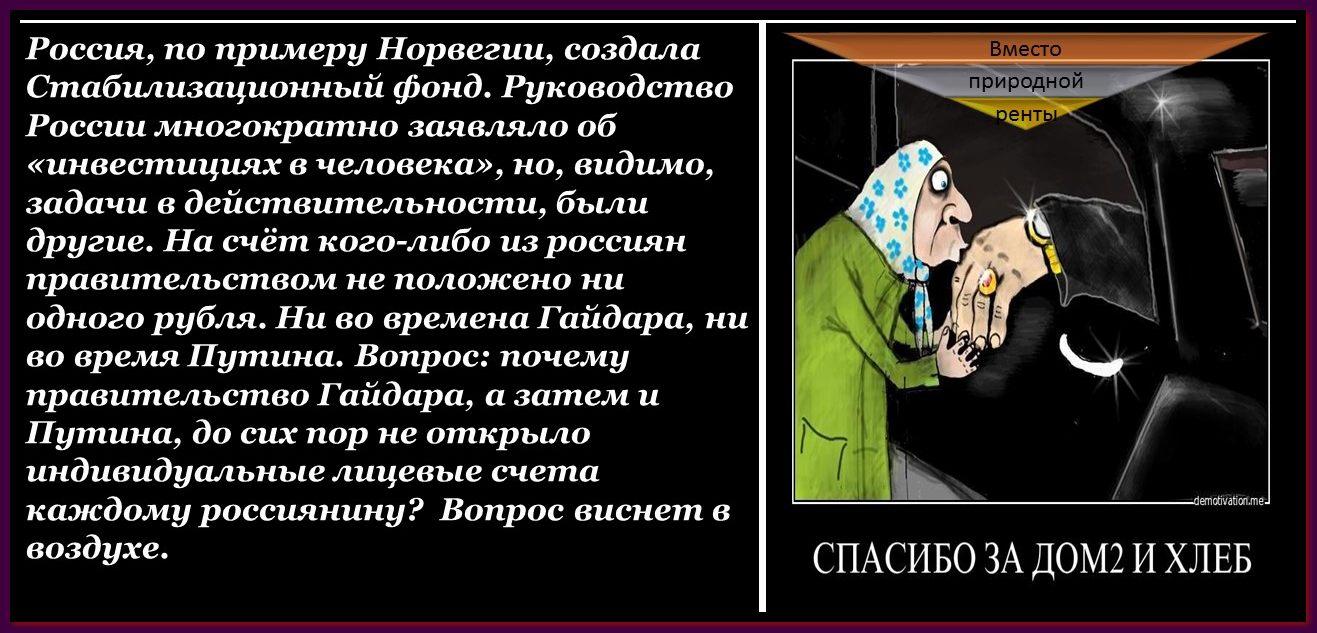 Для человека труда денег в России нет
