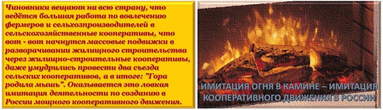 Имитация кооперативного движения в России