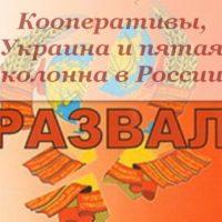 Украина и пятая колонна России на страже интересов Запада