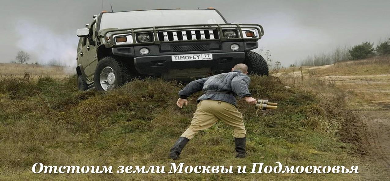 Отстоим земли Москвы и Подмосковья