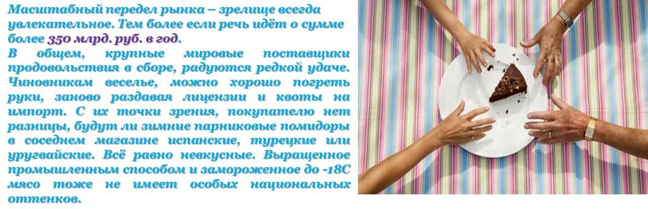 Кооперативы в почёте у правительства России