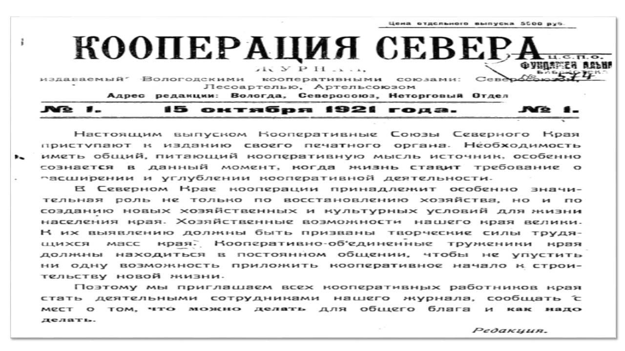 Титульный лист журнала Кооперация Севера Вологодской Губернии.