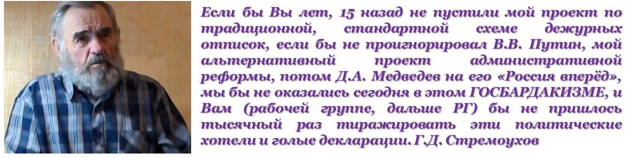 Кооперативы как их понимает Г.Д. Стремоухов