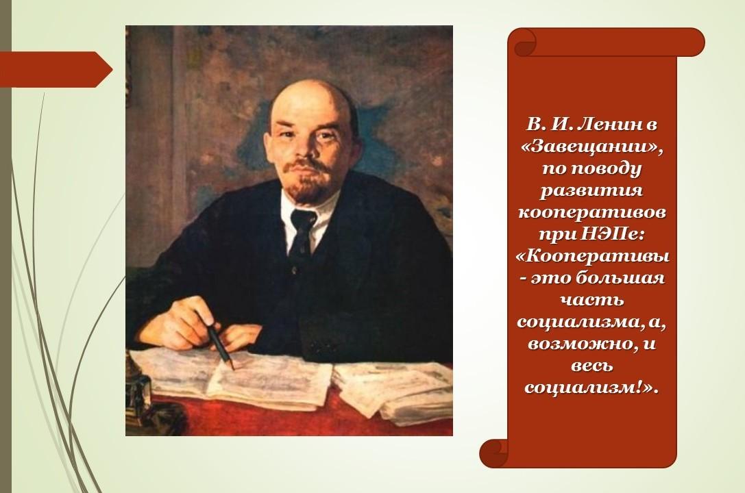 Ленин В.И. О кооперации