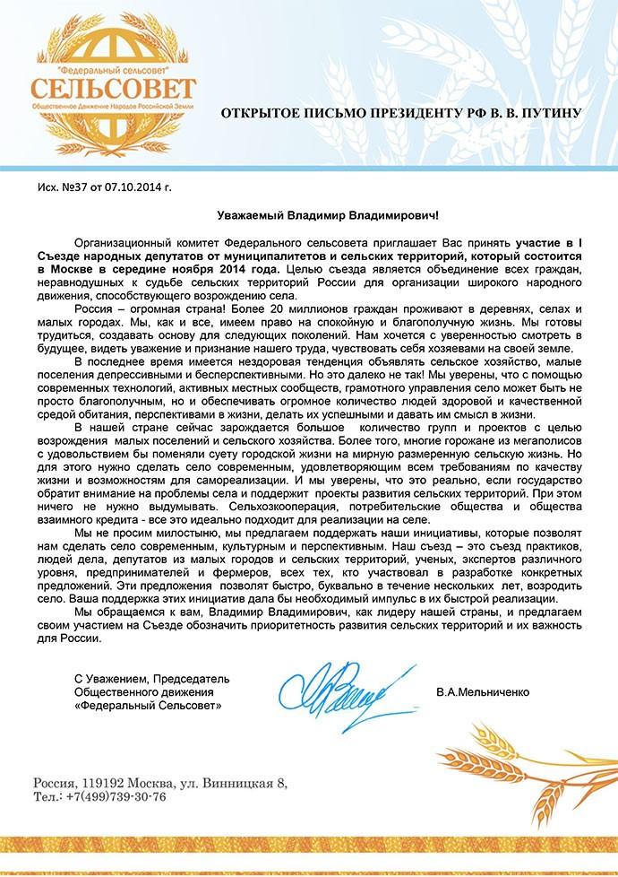 Открытое письмо Президенту России- Мельниченко Федеральный Совет