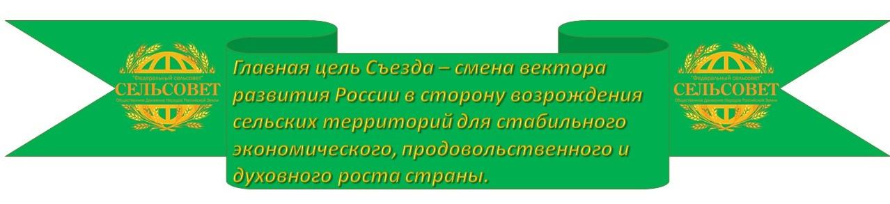 Цель Съезда - смена вектора развития России