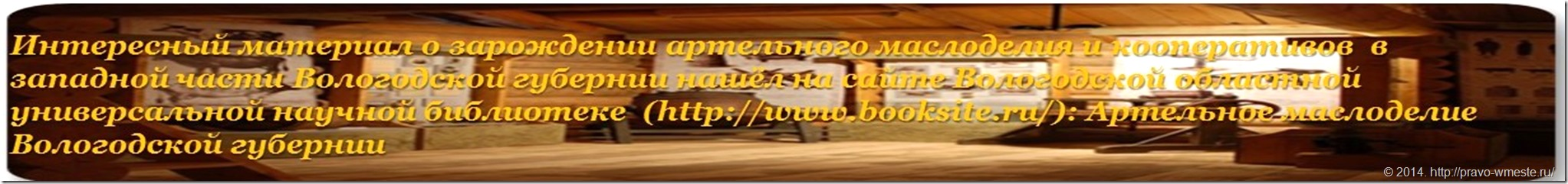 Кооператиция Вологодской Губернии 1921