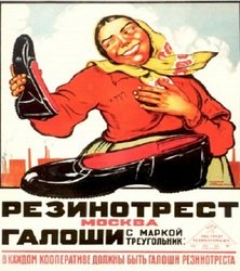 NE`P-v-kazhdom-kooperative-dolnyi-byit-galoshi-Rezinotresta