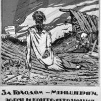Кооперативы Вологодской губернии призваны  совещаться