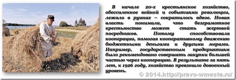 Кооперация Севера Вологодской губернии
