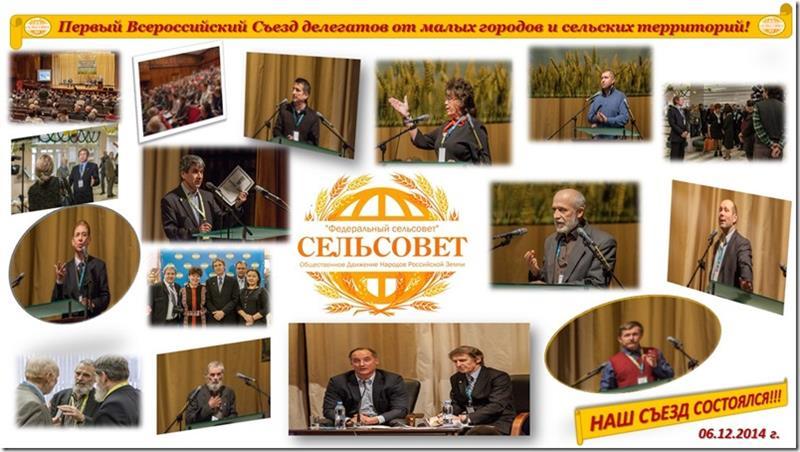 Федеральный сельсовет-съезд состоялся