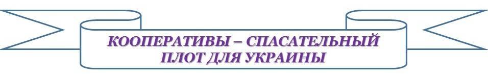 Кооперативы спасательный плот для Украины