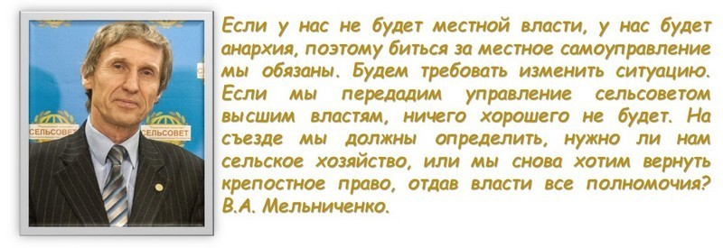 В.А. Мельниченко о правах народа