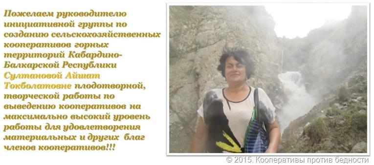 Айшат Султанова