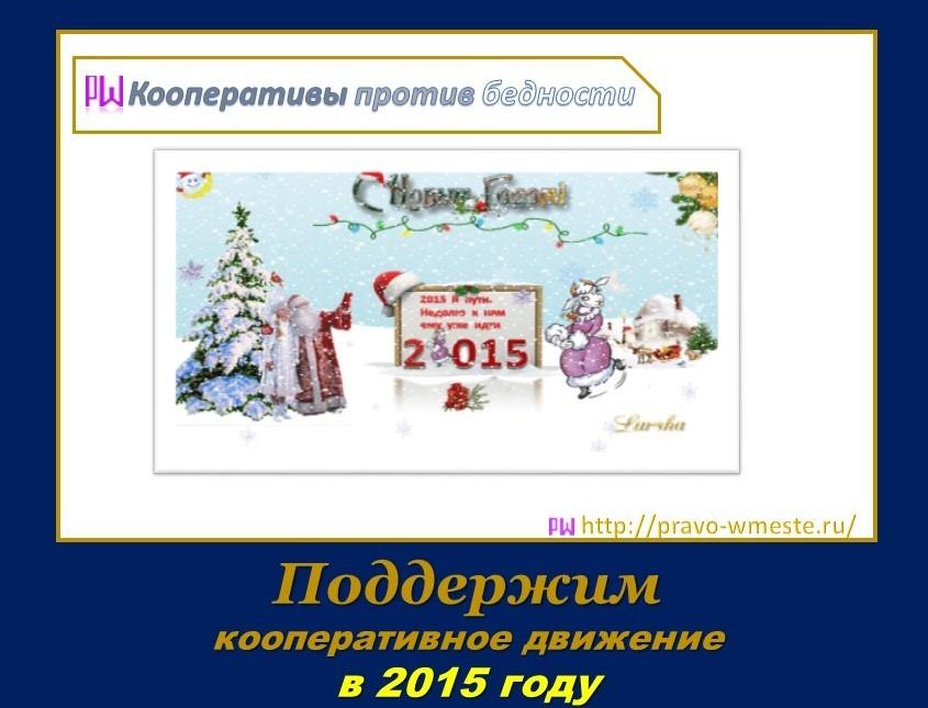 Поддержим кооперативное движение в 2015 году