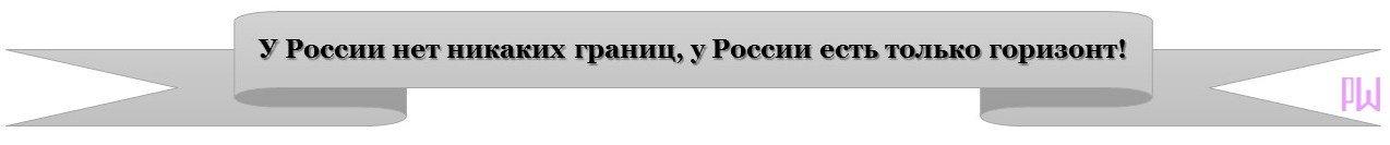 У России нет никаких границ