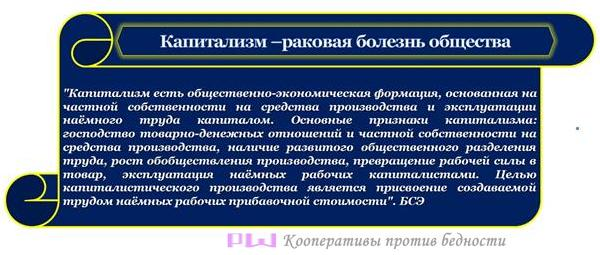 Капитализм в России есть раковая болезнь общества