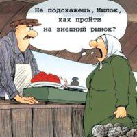Кооперативы и кооперация заграницей и в РСФСР