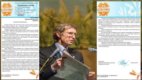 О жизни села.  Фермер Мельниченко