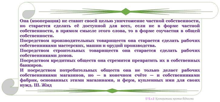 Кооперативы и кооперация заграницей и в России