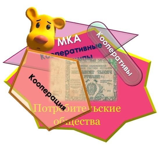 O-Gosudarstvennom-Banke-Sovetskoy-Rossii-i-kooperatsii