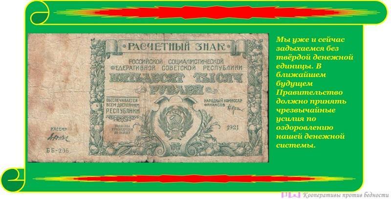 Денежный расчётный знак Государственного Банка