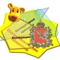Как работали кооперативы и потребительская кооперация Северосоюза