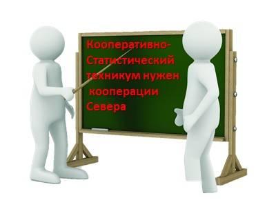 Kooperativnyiy-tehnikumnuzhen-Kooperatoram