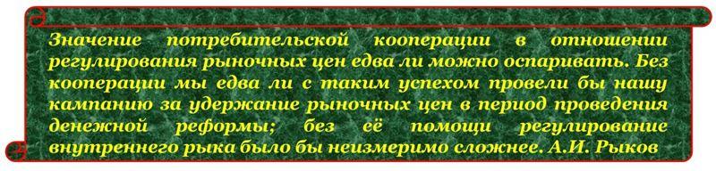Кооперативы и потребительская кооперация боевой резерв РФ