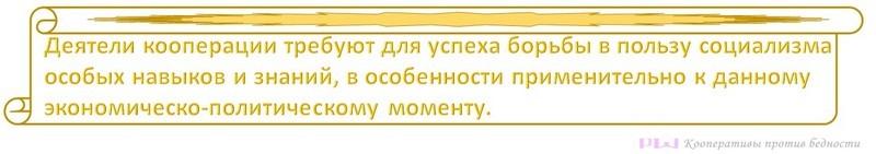 Kooperatsii-nuzhnyi-obrazovannyie-kadryi.