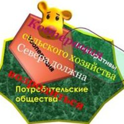 Задачи кооперации в области сельского хозяйства на Севере