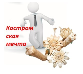 Кооперативы и костромская мечта Ю.Крупнова