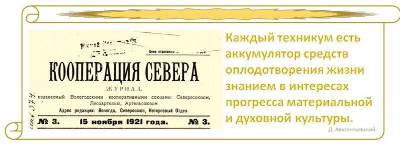 Образовательная деятельность кооперации Вологоды_cr