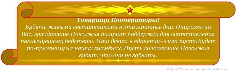 Призыв к кооператорам Вологодской губернии_cr