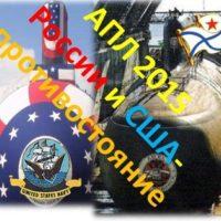 Подлодка К-560 «Северодвинск» — грозный противник для ВМФ США