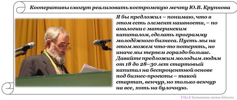Стремоухов Г.Д. - кооперативы и Костромская Мечта Ю. Крупнова