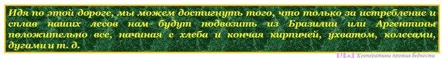 Кооперация  и кооперативы должны возрадиться в сельском хозяйстве Севера