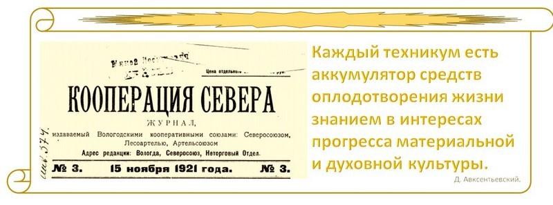 Obrazovatelnaya-deyatelnost-kooperatsii-Vologodyi
