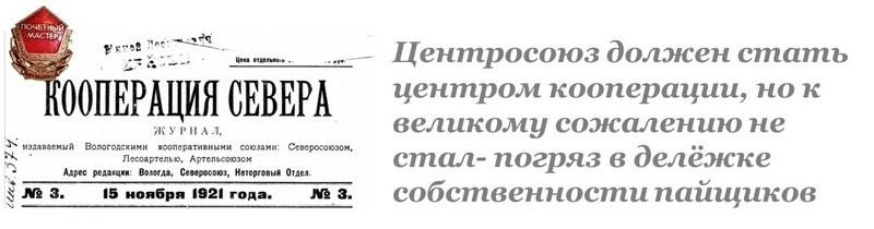Центросоюз потребительской кооперации